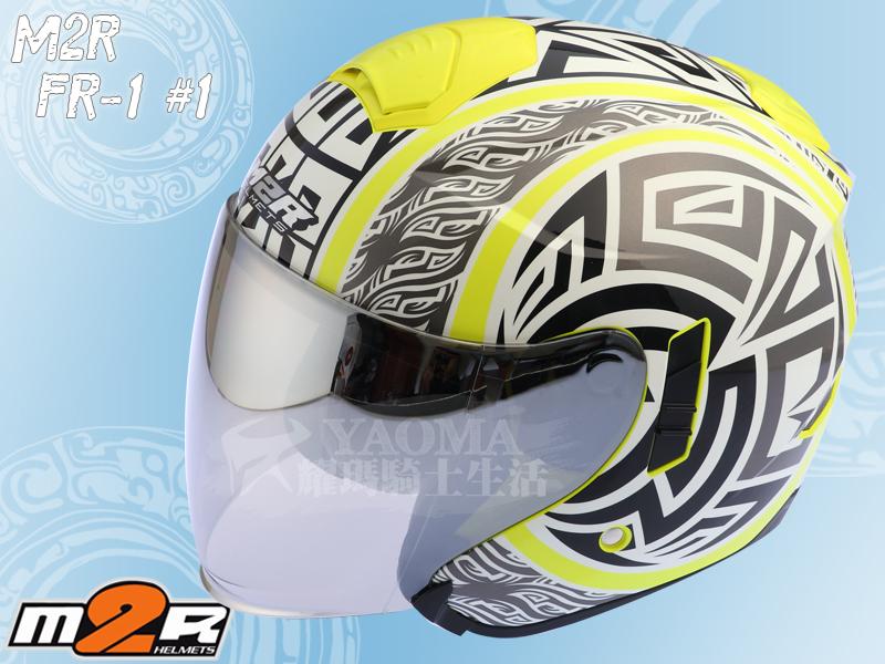 M2R安全帽| FR-1 / FR1 #1 阿茲特克 螢光黃/銀 【內置墨鏡.雙D扣具】『耀瑪騎士生活機車部品』