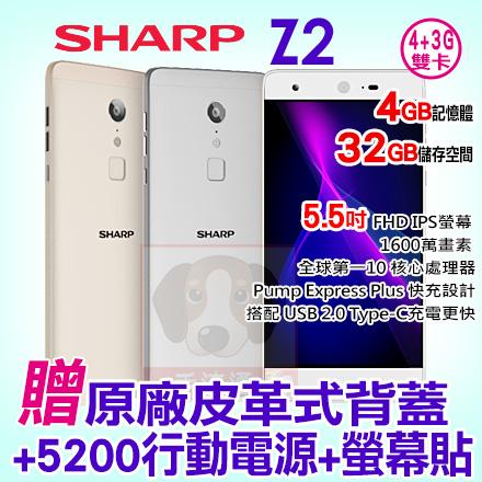 Sharp Z2 贈原廠皮革式背蓋+5200行動電源+螢幕貼 5.5吋大螢幕 4G 智慧型手機 免運費
