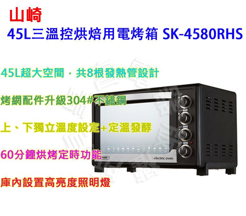 ✈皇宮電器✿山崎 45L三溫控烘焙專用型 SK-4580RHS / SK4580RHS全能電烤箱~~~原廠一年保固喔~~