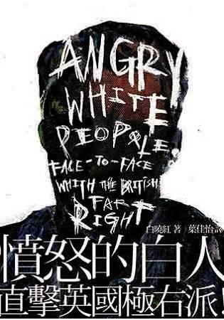 憤怒的白人:直擊英國極右派!