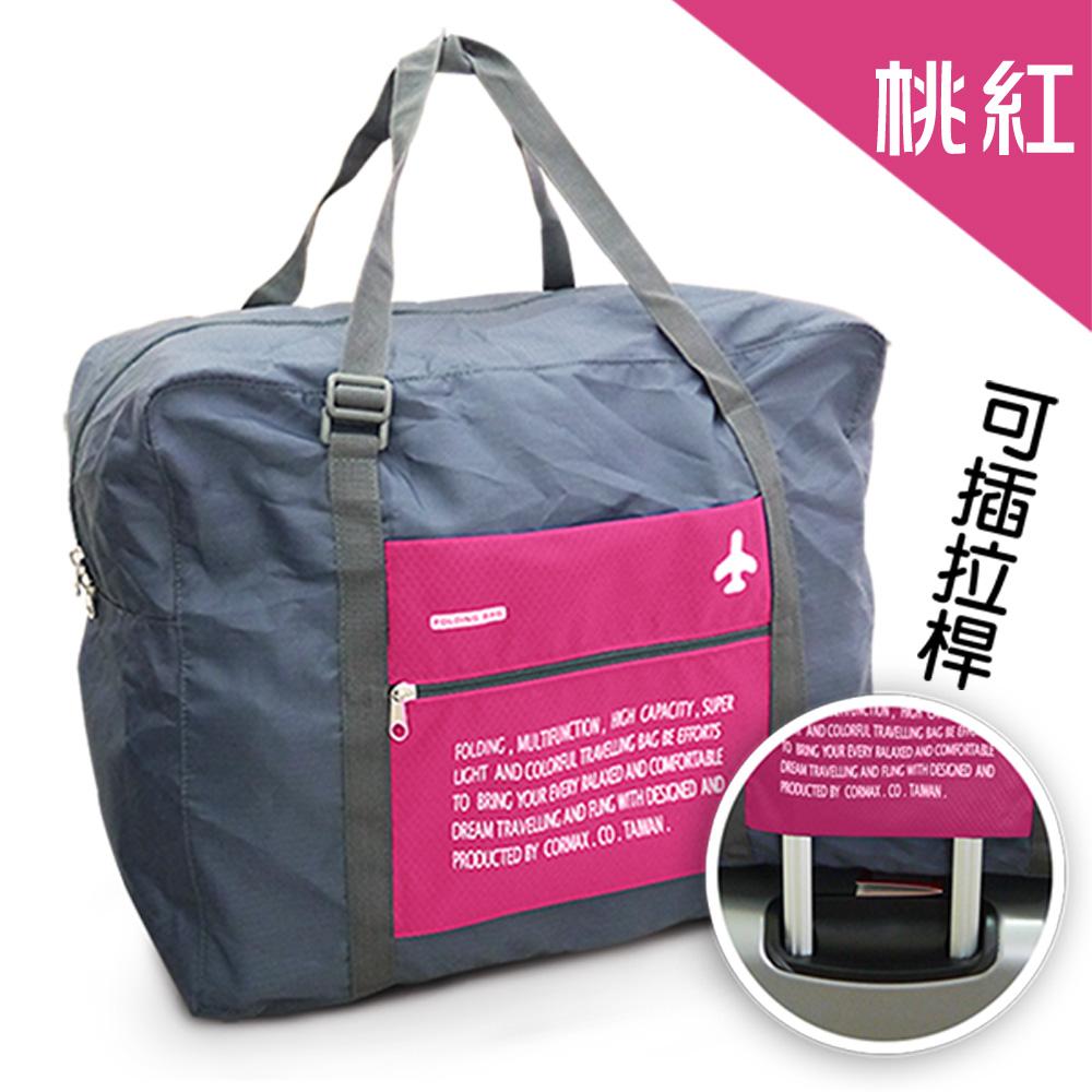 【加賀皮件】 韓版防水尼龍摺疊旅行袋/收納袋/購物袋/行李袋/可插拉桿(32L)【HB-001】