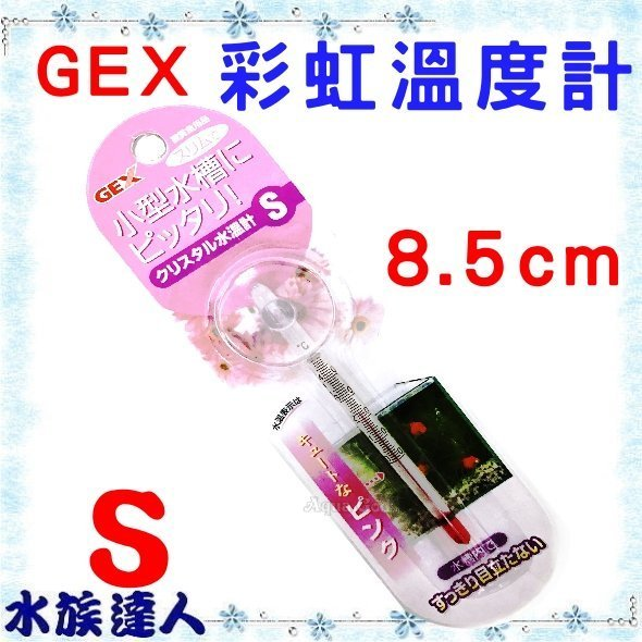 【水族達人】日本GEX《彩虹溫度計S 粉色 8.5cm QB-111》迷你溫度計 計溫器 水溫計  溫度棒 測試魚缸溫度