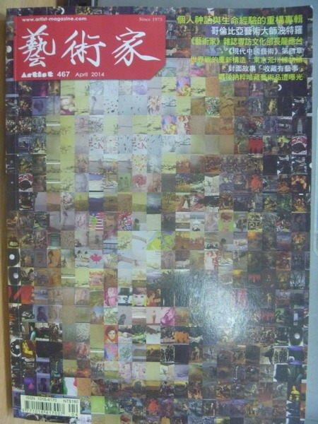 【書寶二手書T3/雜誌期刊_YKH】藝術家_467期_哥倫比亞藝術大師波特羅等