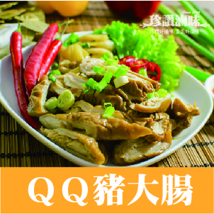 『珍讚滷味』- QQ豬大腸(120g)