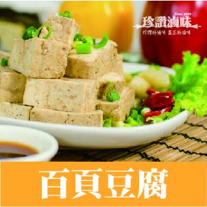 『珍讚滷味』- 百頁豆腐(185g一條入) 滑嫩入味宛如少女肌膚!