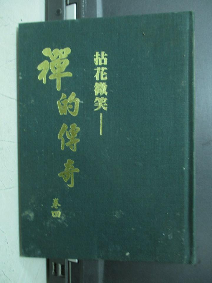 【書寶二手書T8/宗教_NMG】拈花微笑-禪的傳奇_卷四_法藏