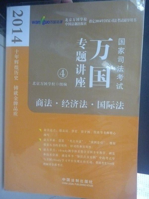 【書寶二手書T7/進修考試_WFI】2014國家司法萬國專題講座-商法·經濟法·國際法_簡體書
