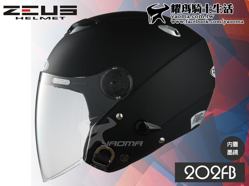 ZEUS安全帽| 202FB 素色 消光黑 【內藏鏡片】半罩帽『耀瑪騎士生活機車部品』