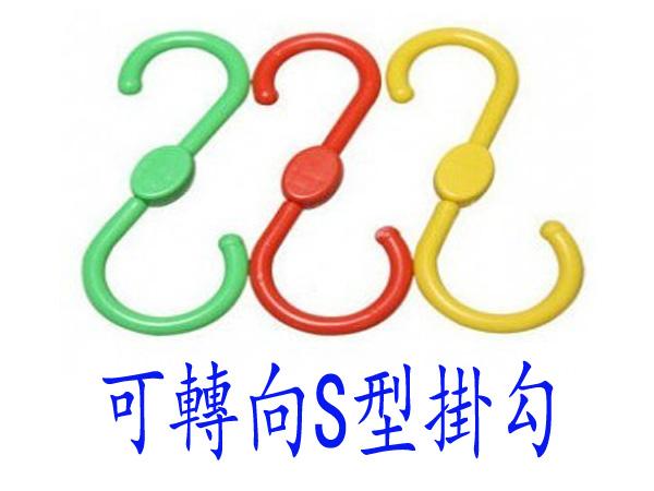 BO雜貨【SV6182】日式 多功能可轉向S型掛鈎 創意掛衣鉤 S型衣櫃掛衣架 曬鞋架 3入