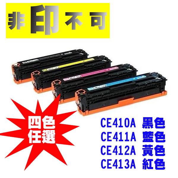 【非印不可】HP CE410A CE411A CE412A CE413A 彩雷相容環保碳匣 (四件組) 適用M351a/M451nw/M451dn/M451/M475dn/M375nw/M375