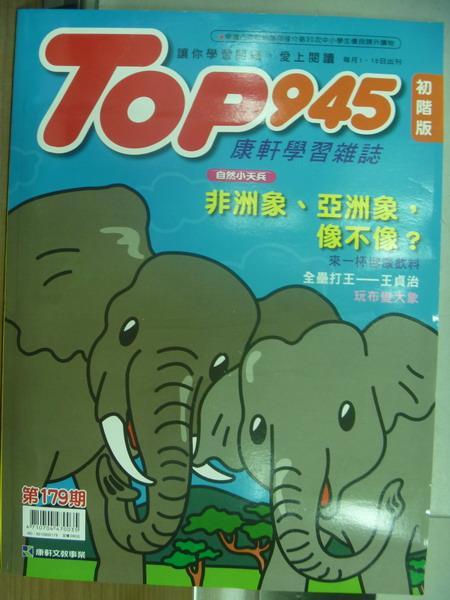 【書寶二手書T1/兒童文學_PEW】Top945(初階版)_179期_非洲象亞洲象像不像等_附光碟