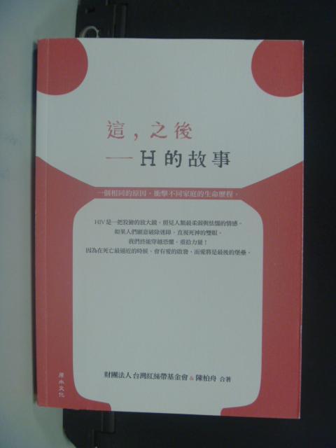 【書寶二手書T9/保健_KGP】這之後-H的故事_台灣紅絲帶基金會_陳柏舟
