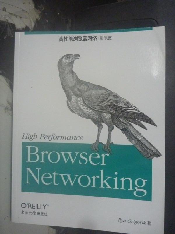 【書寶二手書T1/網路_YCU】高性能瀏覽器網絡_格裡戈利克_簡體書