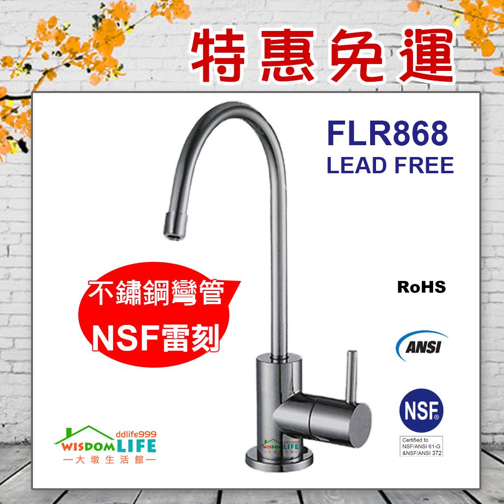 FLR868完全無鉛鵝頸龍頭,NSF認證、ANSI 61-G完全無鉛認證,800元