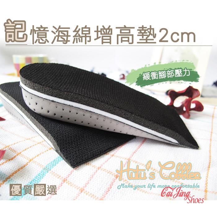 增高半墊_記憶海棉增高墊2公分 高檔品質 記憶腳型更舒適 吸汗透透氣 增高墊 增高鞋墊