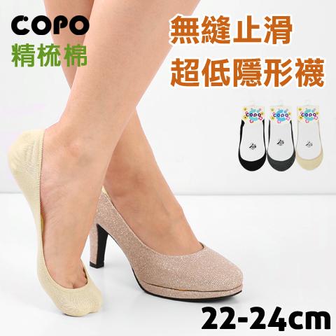 【esoxshop】精梳棉 無縫超低襪套 隱形襪 台灣製 COPO