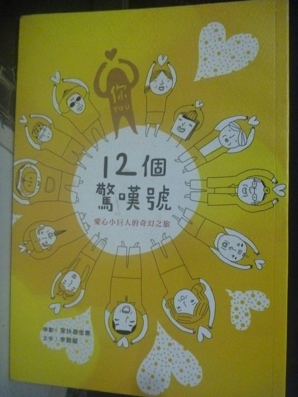 【書寶二手書T6/勵志_JRG】12個驚嘆號:愛心小巨人的奇幻之旅_李威龍