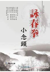 詠春拳小念頭(附VCD)