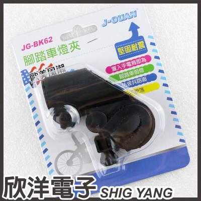 ※ 欣洋電子 ※ J-GUAN 晶冠 腳踏車燈夾(JG-BK62) /堅固耐震不易脫落