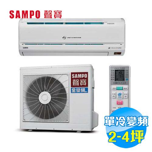 聲寶 SAMPO 單冷變頻 一對一分離式冷氣 頂級PA系列 AU-PA22D / AM-PA22D