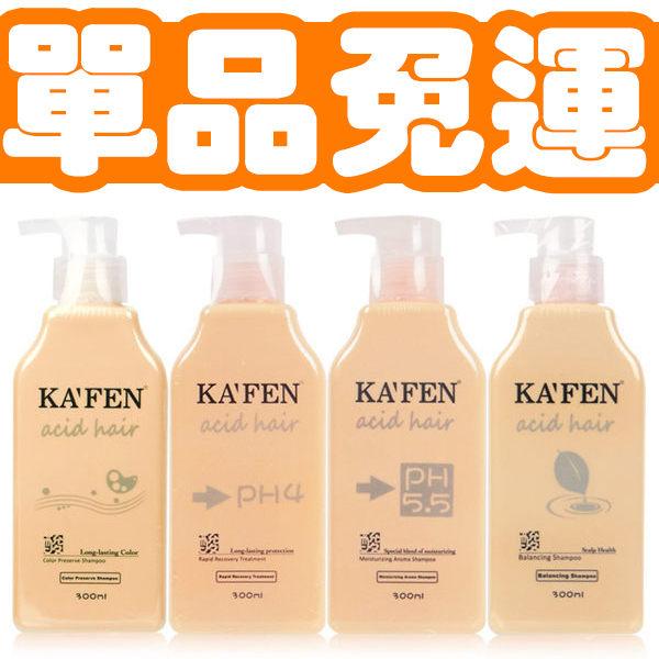 亞希朵 ACID HAIR 酸性蛋白洗髮/護髮 (300ML)【巴布百貨】