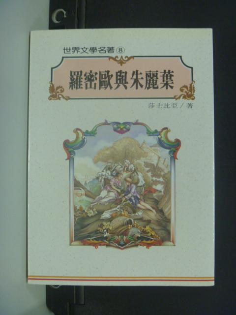 【書寶二手書T4/翻譯小說_GAG】羅密歐與茱麗葉_威廉.莎士比亞