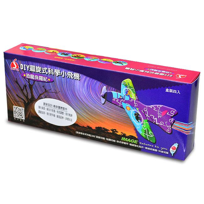 【 Smart Toy 】360 度迴旋式科學小飛機-恐龍侏儸紀