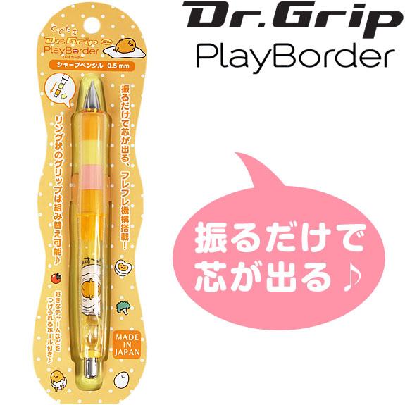 PILOT百樂 Dr.Grip (蛋黃哥)健握搖搖自動鉛筆0.5mm
