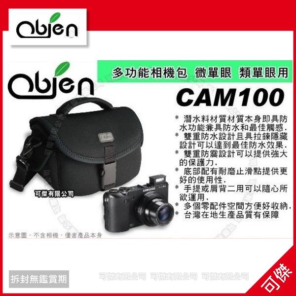 可傑 Obien 歐品漾 O-CAMATE 多功能數位相機包 CAM100 (類單眼相機適用) 【全新出清】