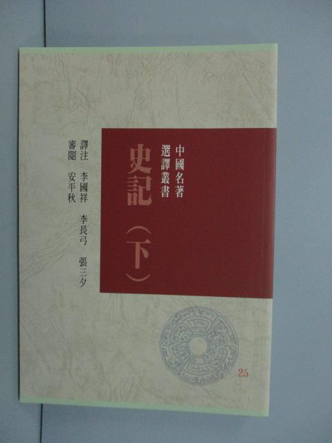 【書寶二手書T1/文學_NOK】史記(下)_中國名著選譯叢書25