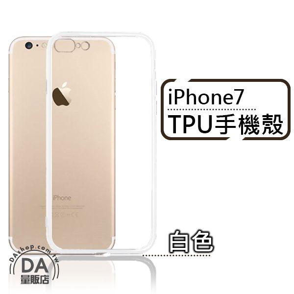 《DA量販店》馬卡龍 iPhone 7 手機殼 手機套 果凍套 TPU 軟殼 透明白(80-2770)