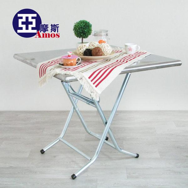 桌子 鐵桌【DAW001】古早味長方形高腳摺疊鐵桌 折疊收納簡易方便 附安全扣環結構穩固 Amos 台灣製造