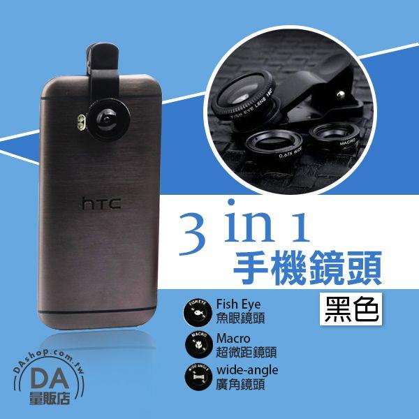 《DA量販店》夾式 iphone HTC 三星 Sony 三合一 魚眼 廣角 微距 鏡頭 黑(79-1546)