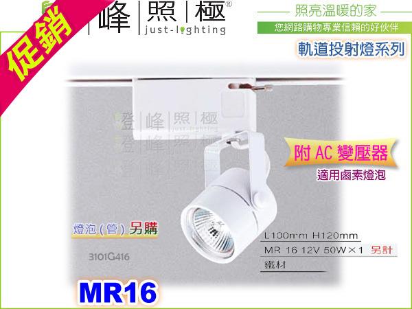 【軌道投射燈】MR16.110V圓頭型軌道燈 白款‧附AC變壓器 燈泡另購 #416【燈峰照極】