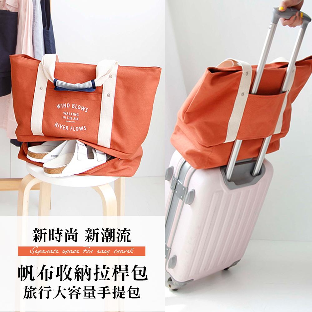 帆布 收納拉桿包【PA-035】 健身包 旅行包 鞋袋 鞋子收納 行李拉桿 出差包 大容量 兩用 手提包