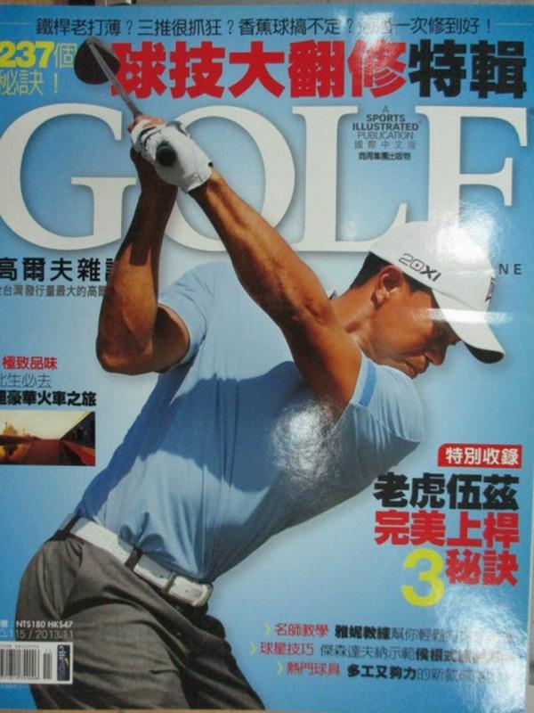 【書寶二手書T1/雜誌期刊_YIJ】Golf高爾夫雜誌_115期_球技大翻修特輯等