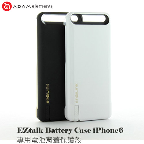EZtalk Battery Case iPhone6 專用自動捲線耳機電池背蓋保護殼 ~斯瑪鋒數位~
