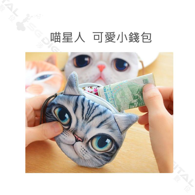 送禮團購 可愛俏皮貓星人零錢包 耳機線收納盒 包裝 拉鏈零錢包~斯瑪鋒數位~