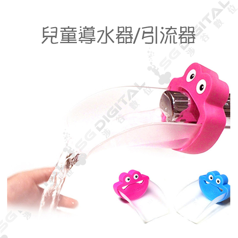 兒童 水龍頭導流器 引流器 延伸器 水龍頭延伸器 幼童安全防撞 (非豆豆蟲~斯瑪鋒數位~