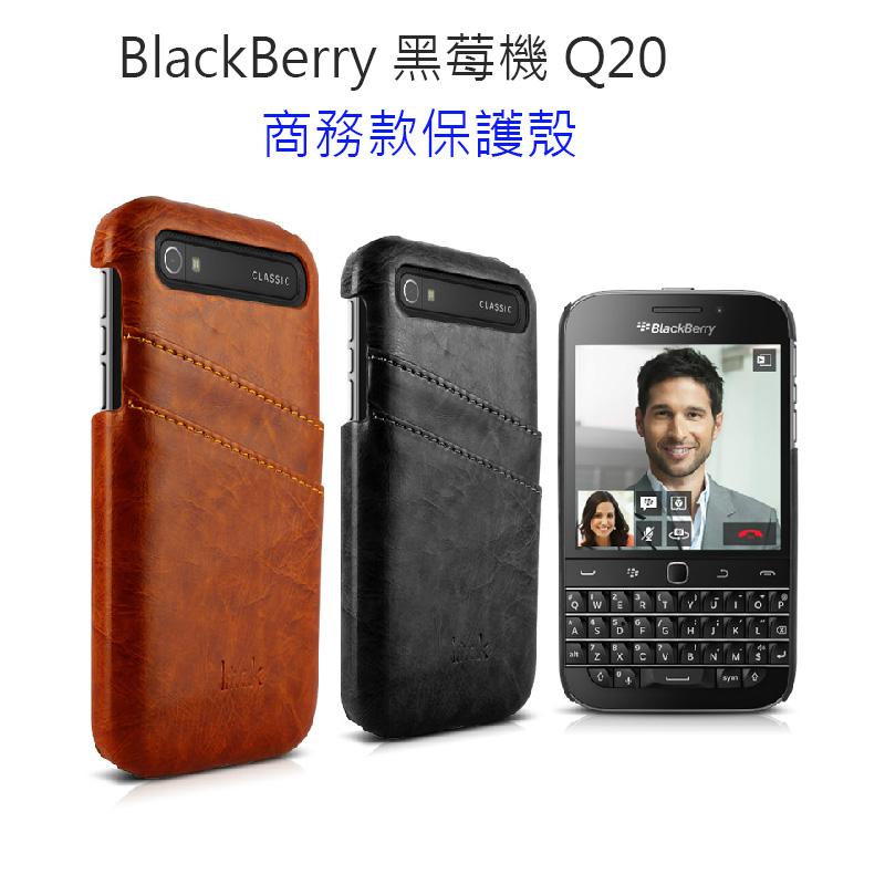 IMAK 黑莓BlackBerry Passport Q20 睿智系列後插卡保護殼 可插雙卡 皮面背殼