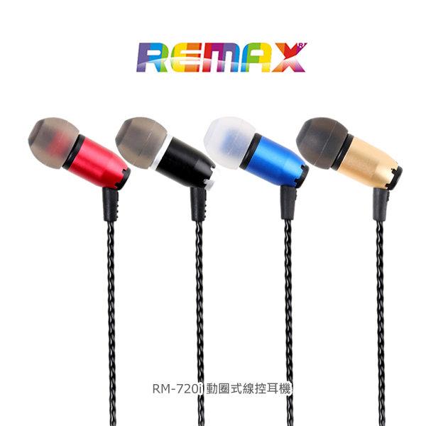 REMAX RM-720i 動圈式線控耳機 降噪 支援iOS線控 入耳式~斯瑪鋒科技~