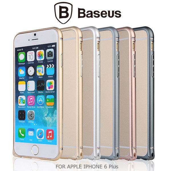BASEUS 倍思 APPLE iPhone 6 Pus 5.5吋 弧系列金屬邊框 保護邊框 鋁合金材質~斯瑪鋒科技~