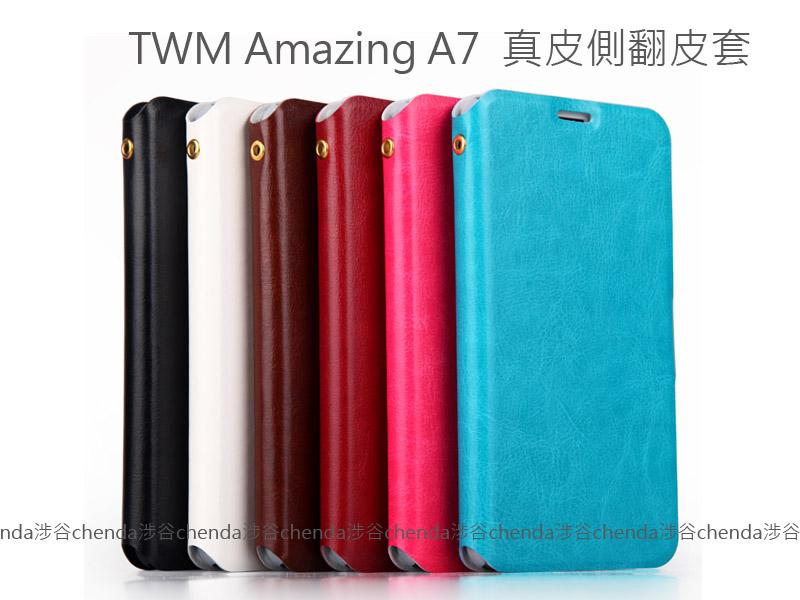 ~斯瑪鋒科技~台灣大哥大TWM Amazing A7 真皮側翻皮套 磁扣吸附 保護套 公司貨