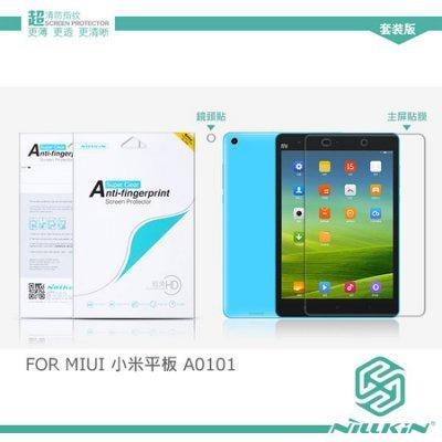 NILLKIN MIUI 小米平板 A0101 米PAD 超清防指紋保護貼 (含鏡頭貼套裝版) ~斯瑪鋒科技~