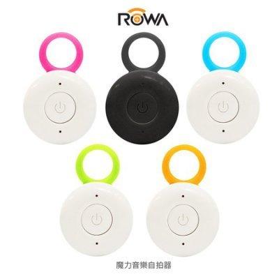 ROWA Magic BALL A+ 魔力自拍器 隨身音箱 自拍器 防丟器 免持聽筒 擴音對講~斯瑪鋒科技~