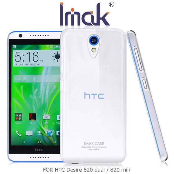 IMAK HTC Desire 620 dual/820 mini 羽翼水晶保護殼 透明保護殼 透明殼~斯瑪鋒科技~