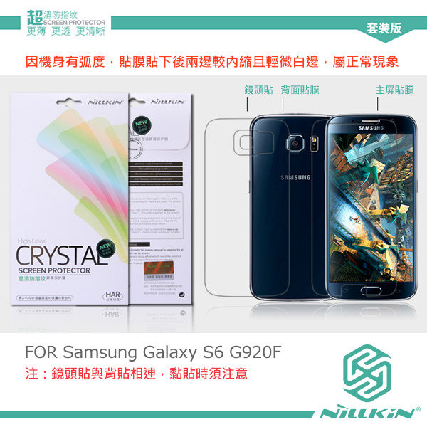 NILLKIN Samsung Galaxy S6 G920F 超清防指紋抗油汙保護貼 含鏡頭貼套裝版~斯瑪鋒科技~