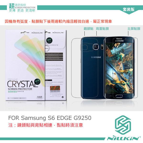 NILLKIN Samsung S6 EDGE G9250 超清防指紋抗油汙保護貼 含鏡頭貼套裝版~斯瑪鋒科技~