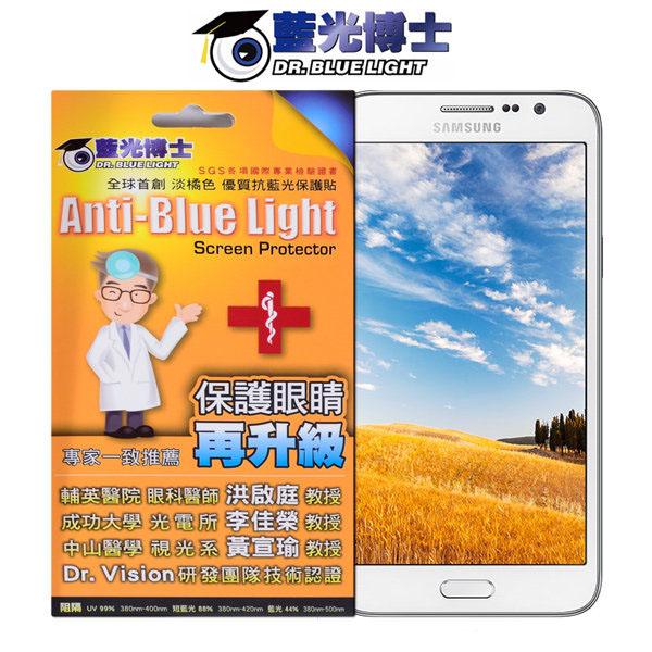 藍光博士 Asus ZenFone 2 ZE550/551ML 抗藍光淡橘色保護貼 抗藍光SGS認證無滿版~斯瑪鋒科技~