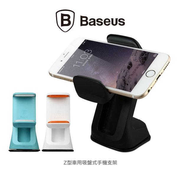 BASEUS 倍思 Z型車用吸盤式手機支架 軸球旋轉設計 吸盤~斯瑪鋒科技~